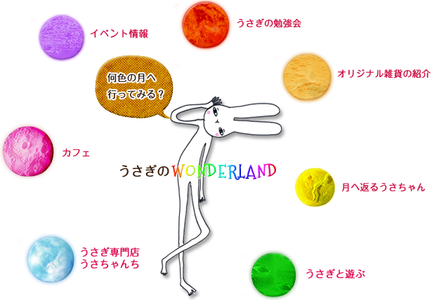 うさぎのWONDERLAND 何色の月へ行ってみる?