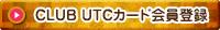 CLUB UTCカード会員登録