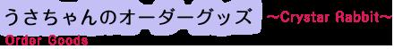 うさちゃんのオーダーグッズ 〜Crystar Rabbit〜Order Goods