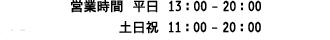 営業時間 平日 13 : 00 - 20 : 00(最終入場19 : 20)土日祝 11 : 00 - 20 : 00 (LO 19 : 20)