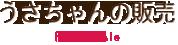 うさちゃんの販売 Rabbit sale
