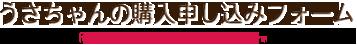うさちゃんの購入申し込みフォーム Rabbit Purchase application form