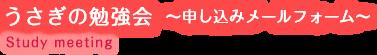 うさぎの勉強会 Study meeting〜申し込みメールフォーム〜
