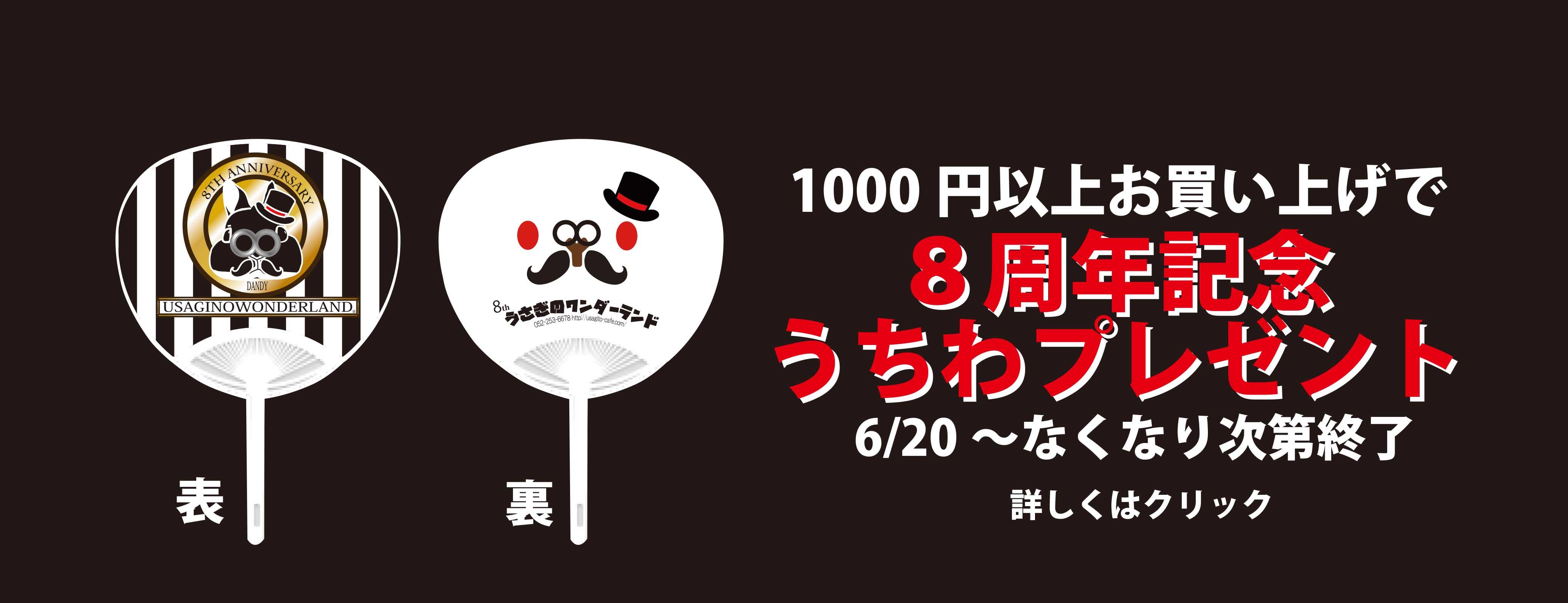 「うさぎのWONDERLAND うさぎとCafe」6周年!