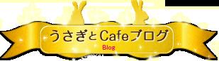うさぎとCafeブログ