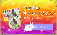 Crystar Rabbit