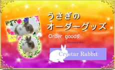 Crystar Rabbit(クリスターラビット)