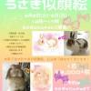 ペット似顔絵宣伝用2